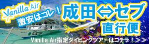 ≪絶好調!≫日系LCC「バニラ・エア」直行便で行く!セブ島ダイビングツアー♪