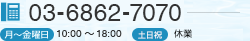 TEL:03-6862-7070 月~金曜日:10:00~19:00 土日祝休業