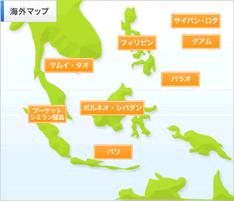 ダイビング海外マップ