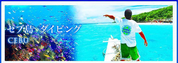 セブ島ダイビングツアー