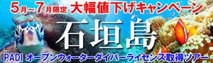 ★美ら海でダイバーになろうキャンペーン★5月~7月出発限定でライセンス取得ツアーが大幅値下げ!!