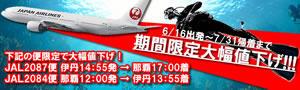 6月ー7月JAL伊丹発着便限定!ファンダイビングはもちろん、ライセンス取得やランクアップツアーもドドンっと値下げしました!