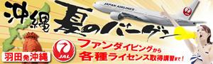 7月~9月JALで行く羽田発沖縄ダイビングツアー最終値下げ!!