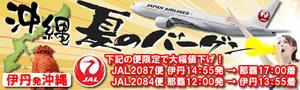 8月~9月も!伊丹発着JAL2087便/JAL2084便限定・沖縄ダイビングツアー大幅値下げ!!