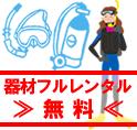 沖縄ダイビングツアー<br>器材レンタル付・那覇泊