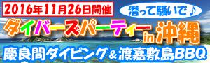 第2回【ダイバーズパーティーin沖縄】開催!
