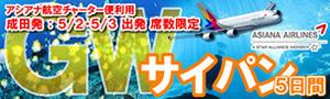 ★GW 5/2&5/3発限定・座席数限りあり!★成田発アシアナ航空チャーター直行便で行く!サイパンダイビングツアー5日間
