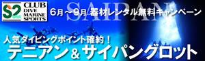 6~9月 成田発サイパン☆テニアン&サイパングロット確約!S2 CLUBで人気ダイビングポイントを潜ろう♪レンタル器材無料キャンペーン!